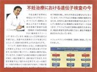 Entrevista com Dr. Raul Nakano para a Revista Pindorama